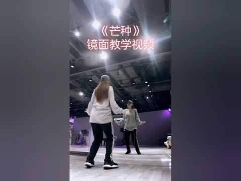 「TikTok - 抖音」Hướng dẫn dance • Mang Chủng《芒种》